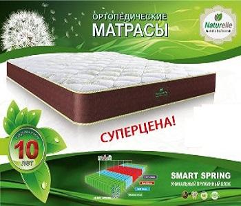 Скидка на матрасы Naturelle Матролюкс
